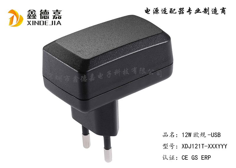 12W-欧规USB