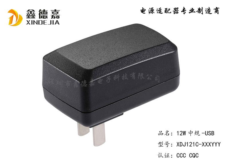 12W-中规USB