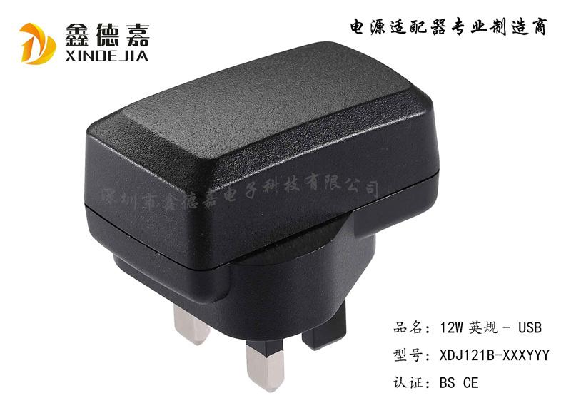 12W-英规USB