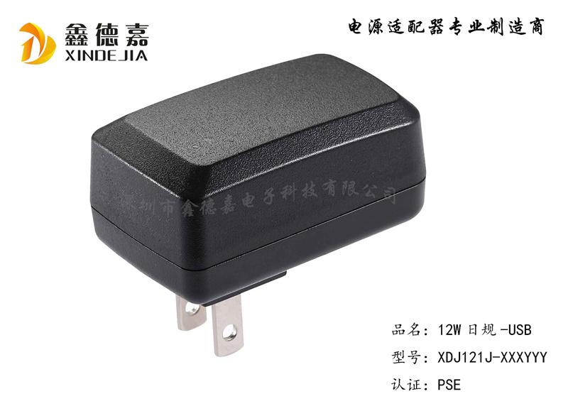 12W-日规USB